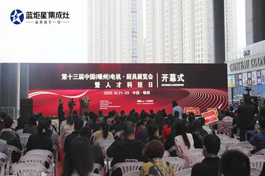 蓝炬星集成灶亮相中国(嵊州)电机·厨具展览会