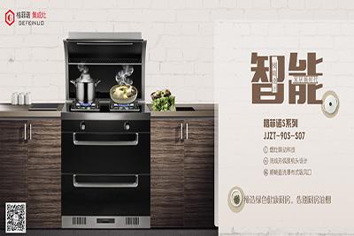 蒸烤集成灶产品台湾加盟哪家好?加盟格菲诺蒸烤集成灶条件是什么?