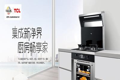 蒸烤集成灶产品台湾加盟哪家好?加盟TCL蒸烤集成灶条件是什么?