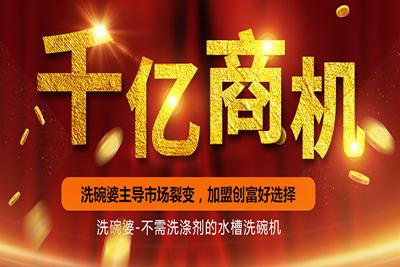 洗碗婆洗碗机代理条件有哪些 台湾开店位置选择哪里