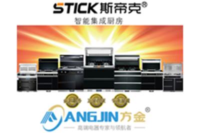 台湾集成灶招商加盟代理 加盟代理斯帝克厨房电器的条件是什么?