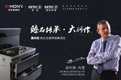 蒸烤集成灶产品台湾加盟哪家好?加盟莫尼蒸烤集成灶条件是什么?