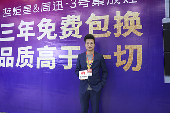 蓝炬星品牌部部长钱广:布局新零售 实现品牌、加盟商、用户三方共赢
