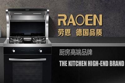 劳恩橱柜怎么样,劳恩厨柜是几线品牌?