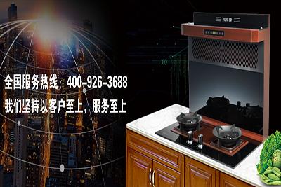蒸烤集成灶产品台湾加盟哪家好?加盟玉叶蒸烤集成灶条件是什么?
