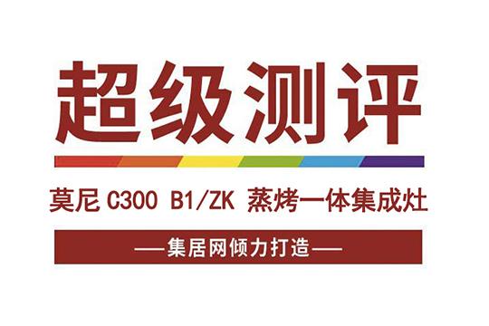 《超级测评》莫尼C300 B1/ZK 蒸烤一体集成灶