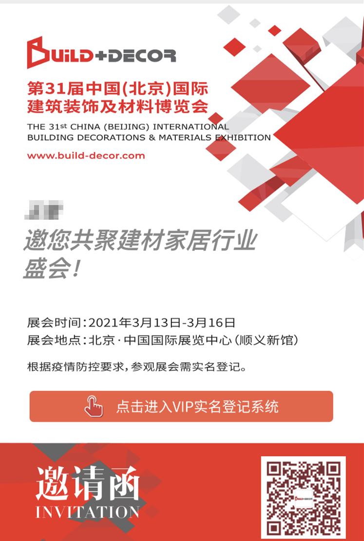 北京建博会邀请函