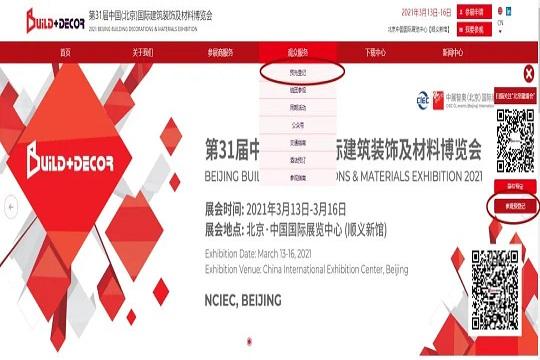 """""""码""""上登记,预约观展!2021北京建博会启动观众预注册"""