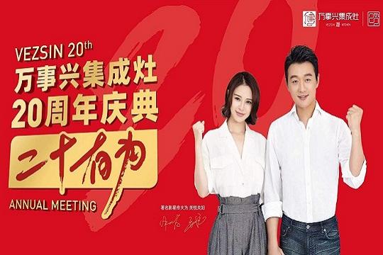 """微直播丨万事兴集成灶""""二十有为""""20周年庆典"""
