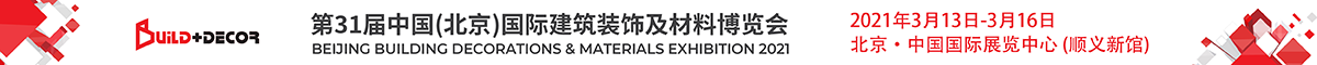 2020北京展