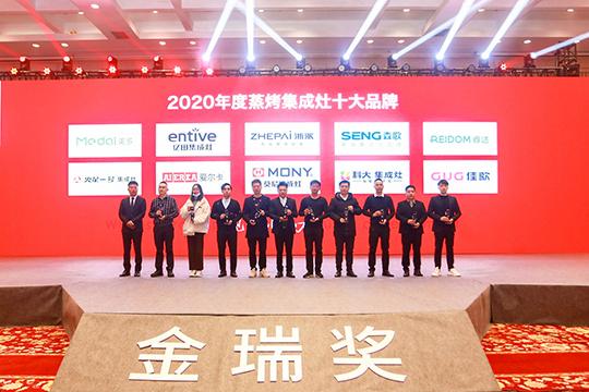 """万众瞩目!""""2020年度蒸烤集成灶十大品牌""""获奖名单出炉"""