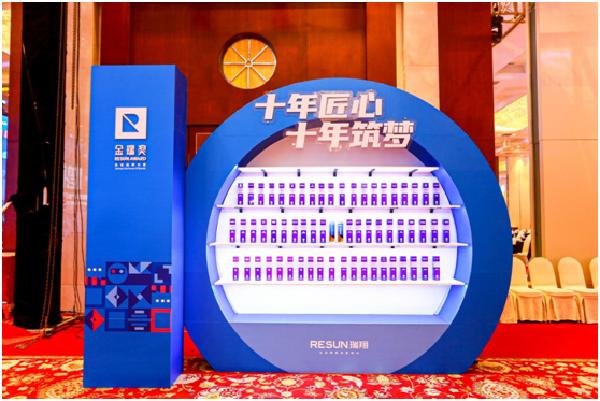"""2020瑞翔创新大会暨""""集智增长""""产业联盟成立大会"""