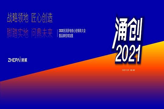 2020浙派厨电核心经销商大会暨品牌招商加盟会议