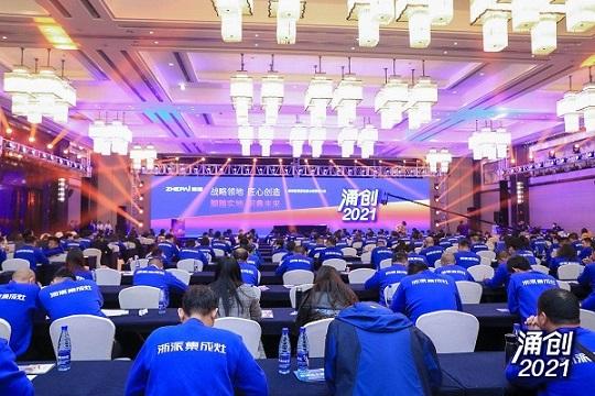 涌创2021丨浙派厨电核心经销商大会盛大开启!