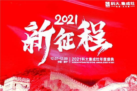 2021新征程丨2021科大集成灶年度盛典圆满成功!