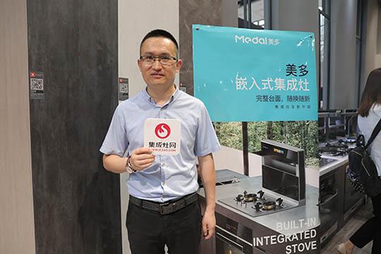 【2020广州展】美多市场部部长赵龙:嵌入式集成灶 专为橱柜设计