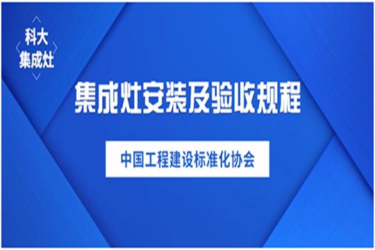 科大集成灶!中国《集成灶安装及验收规程》标准制定单位!