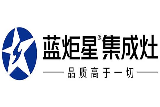 蓄势以待 | 2020蓝炬星品牌财富峰会(第四届)启动大会隆重举行!