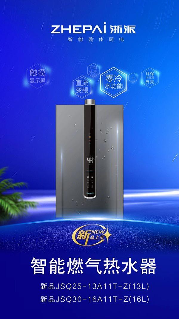 浙派新品热水器JSQ25-13A11T-Z   / JSQ30-16A11T-Z