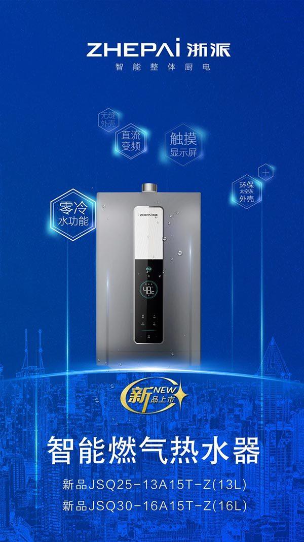 浙派新品热水器JSQ25-13A15T-Z   / JSQ30-16A15T-Z