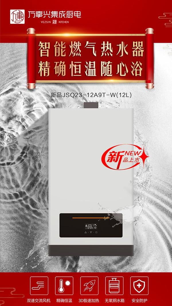 新品一:JSQ23-12A9T-W