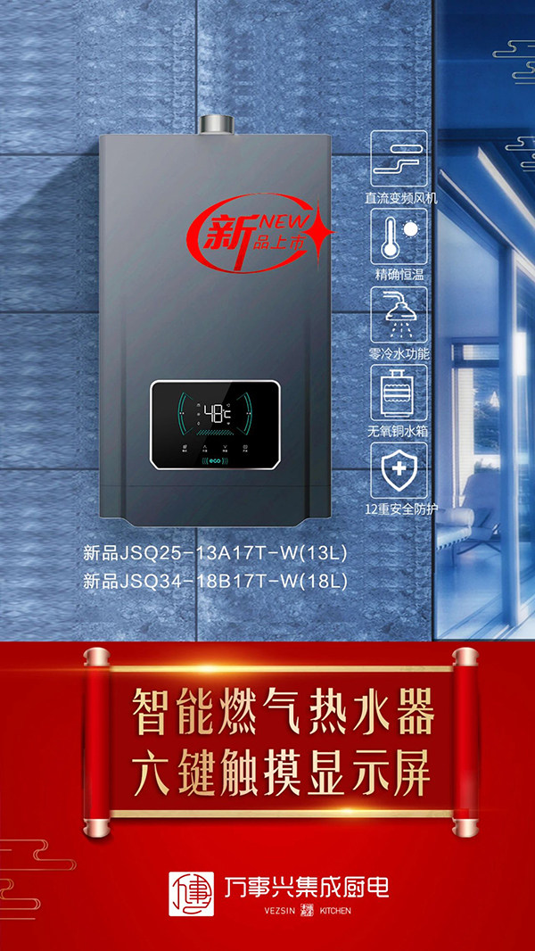 新品三:JSQ25-13A17T-W / JSQ34-18B17T-W