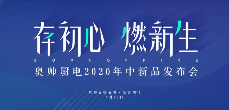 奥帅厨电2020年中新品发布会