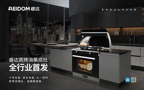 第五代蒸烤消一体集成灶行业首发