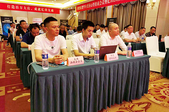 共商未来 亿田江苏E6活动总结大会暨半年度核心经销商会议