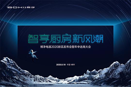 微直播|博净电器2020新品发布会暨年中选商大会