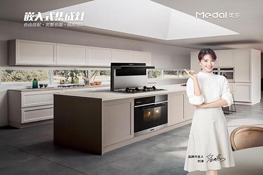 老厨房升级就用美多嵌入式集成灶,好用又方便!