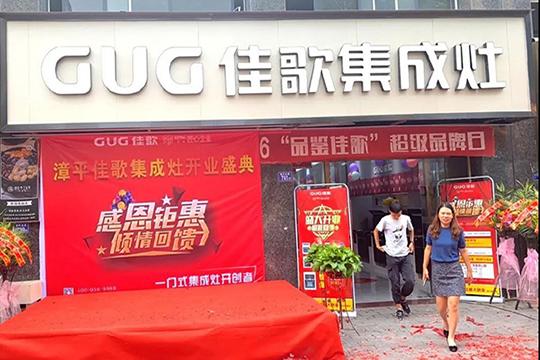 热烈庆贺佳歌集成灶福建漳平旗舰店盛大开业!