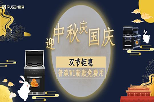 普森集成灶双节钜惠精彩引爆全城!
