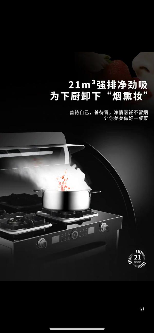 H5ZK蒸烤消一体集成灶