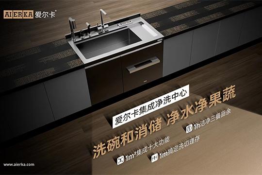 【直播】爱尔卡集成净洗中心正式发布 2021引领集成厨电新升级