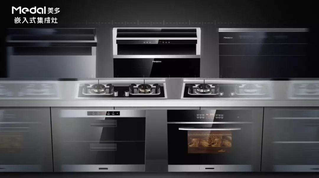 美多嵌入式集成灶全力布局老厨房改造,智能厨房触手可及