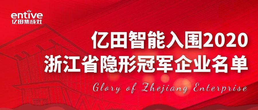 官方公示 | 亿田智能入围2020年浙江省隐形冠军企业名单!