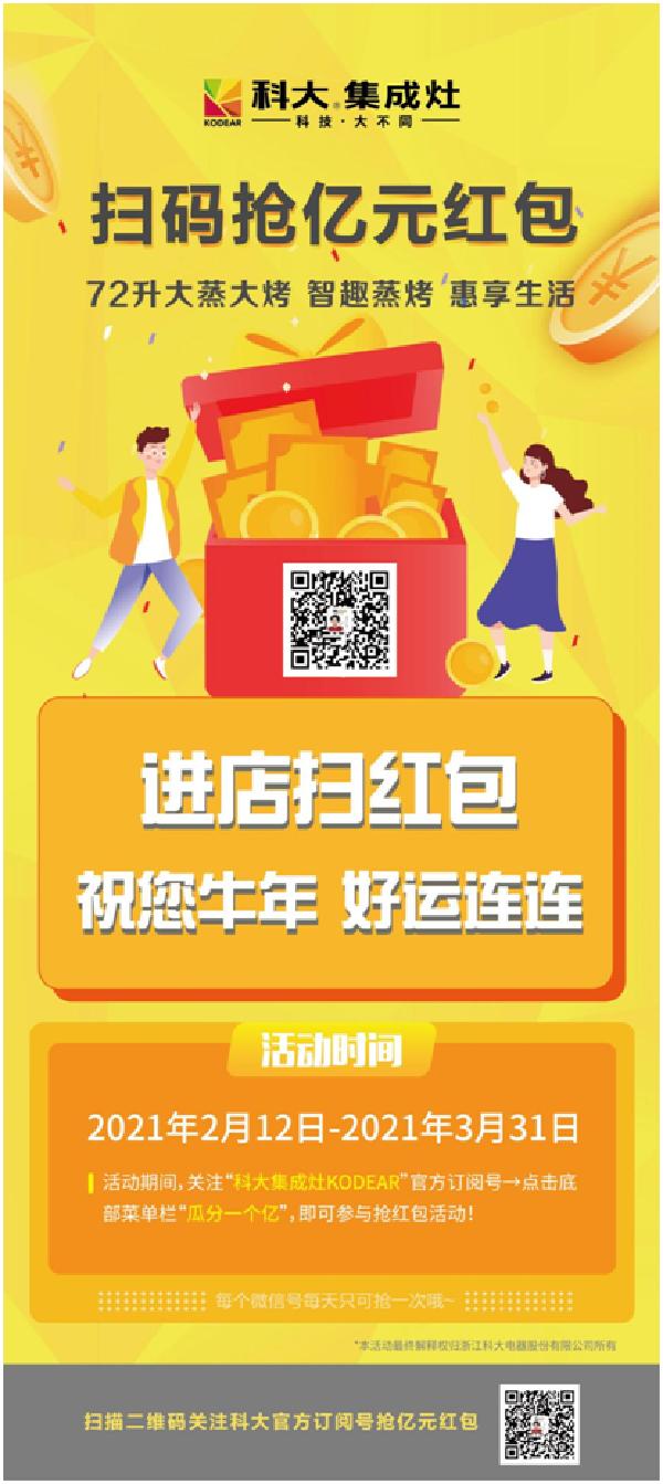 """科大集成灶""""扫码抢亿元红包""""活动即将上线"""