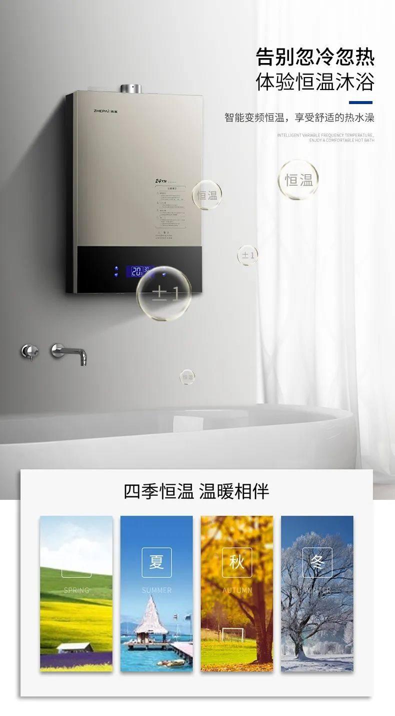 浙派燃气热水器