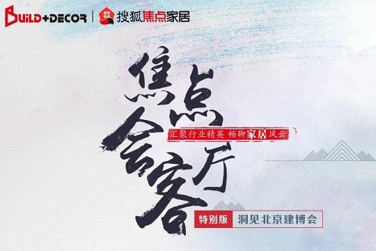 强强联手!王牌对话栏目《焦点会客厅》之洞见北京建博会,来了!
