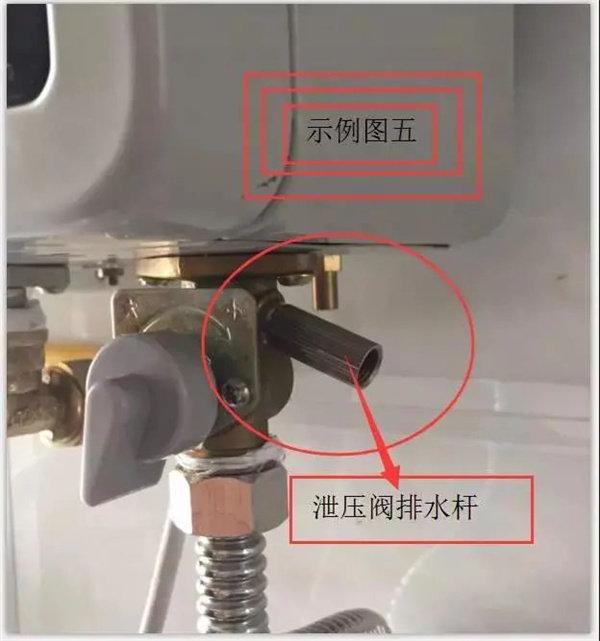 热水器泄压阀排水杆示意图