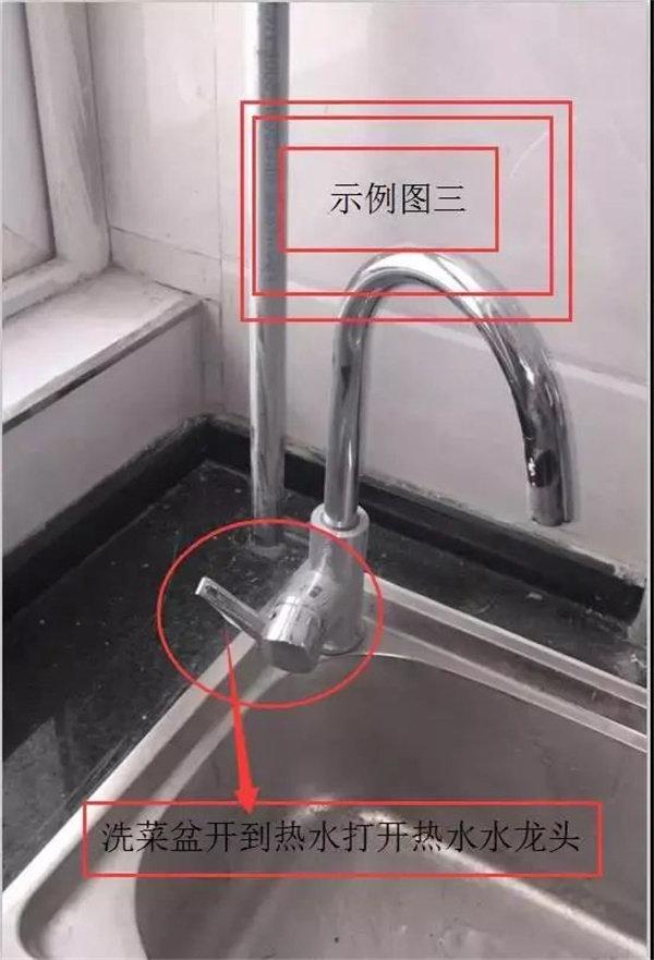 洗菜盆热水打开示意图