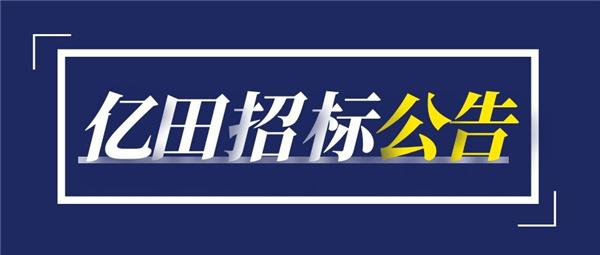 重要通知 | 亿田关于「园区1号厂房新增设备招标项目」招标公告!
