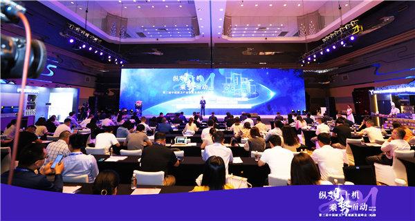 2021(第三届)中国厨卫产业创新发展峰会