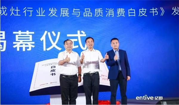 《2021中国独立集成灶行业发展与品质消费白皮书》发布会