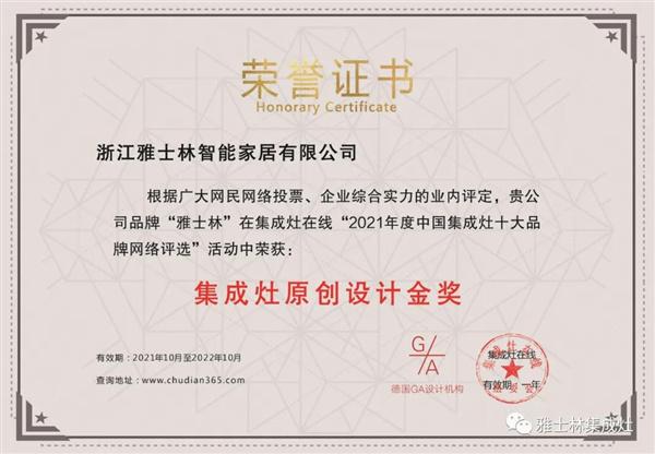 """雅士林再度荣膺""""集成灶原创设计金奖"""""""