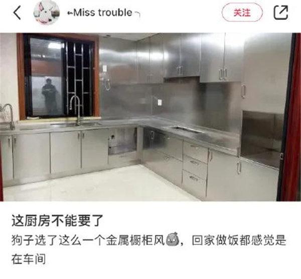 这厨房不能要了