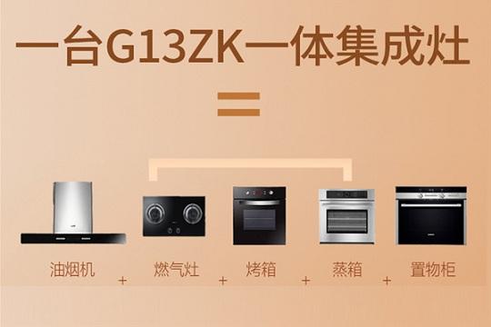 优格集成灶   把颜值和全功能搬进厨房