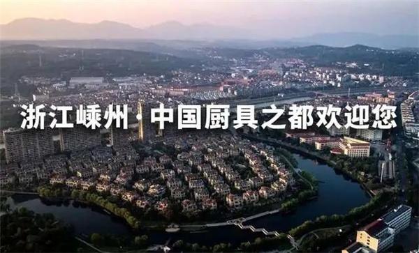 万事兴集成灶即将亮相2021第十四届中国(嵊州)电机•厨具展览会