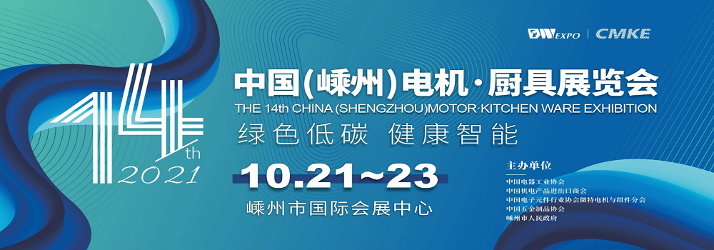 第十四届中国(嵊州)电机·厨具展即将启幕